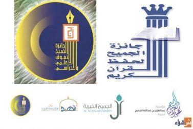الأميرة فهدة بنت سعود ترعى جائزة الجميح للتفوق العلمي للطالبات في شقراء اليوم