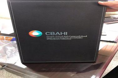 شهادة الإعتماد - CBAHI لكل من مركز صحي شقراء الاول والثاني من المركز السعودي لاعتماد المنشآت الصحية