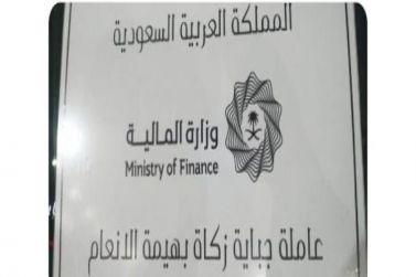 وزارة المالية تخصص موقعها في محافظة شقراء لاستقبال المزكين لبهيمة الأنعام في منتزه البحيرة