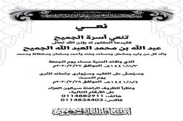 عبدالله بن محمد الجميح ابووليد إلى رحمة الله