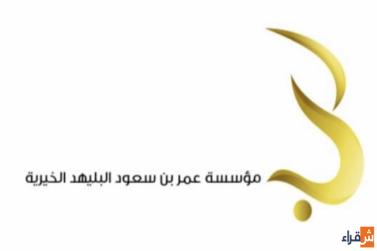 مؤسسة عمر البليهد الخيرية تجدد كفالة 40 أرملة
