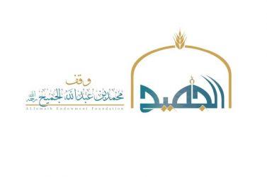 أوقاف محمد بن عبد الله الجميح تدعم جمعية التنمية والتطوير بشقراء
