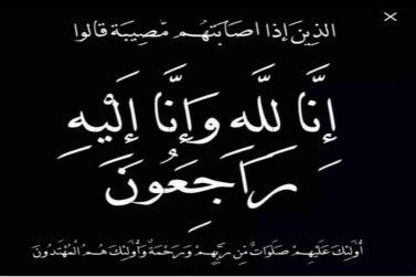 محمد بن علي الربيعان في ذمة الله
