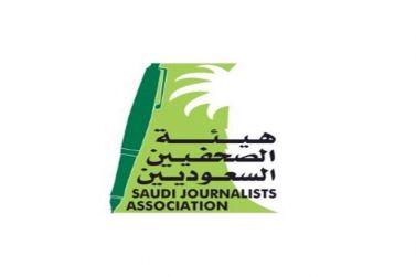 """هيئة الصحفيين السعوديين"""" تتخذ إجراءاتها ضد """"متطفلي الإعلام"""