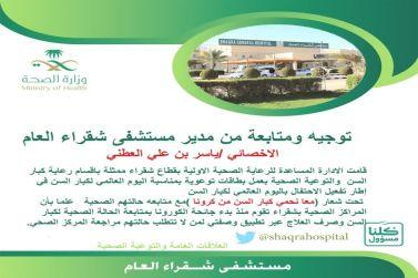 بتوجيه من مدير المستشفى الاخصائي ياسر بن علي العطني تفعيل اليوم العالمي لكبار السن بالمراكز الصحية