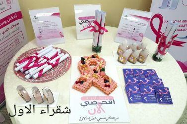 إطلاق حملة تثقيفية وتوعوية لمرض سرطان الثدي بالمركز الصحي الاول بشقراء