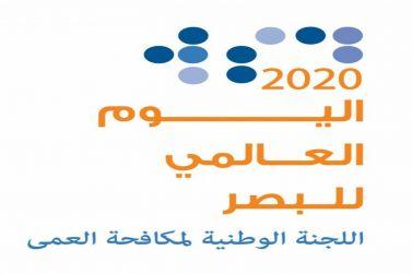 اللجنة الوطنية لمكافحة العمى تختتم اسبوع الفعاليات الثقافية التوعوية لليوم العالمي للبصر 20 20