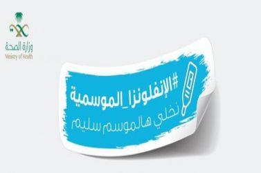 خطباء الجوامع بمحافظة شقراء ... يتفاعلون مع  الحملة التوعوية لتطعيم ضد الإنفلونزا الموسمية