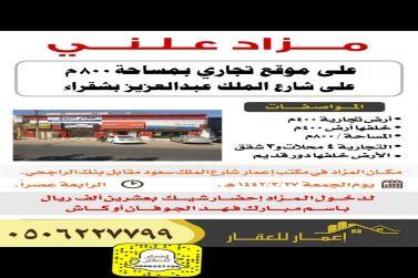 مزاد علني  على موقع تجاري في شقراء   المساحه ٨٠٠ متر