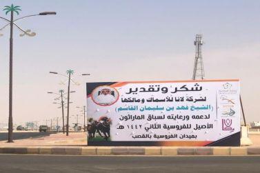 بلدية القصب تشكر الشيخ فهد القاسم لرعاية سباق المارثون الأصيل للفروسية الثاني.