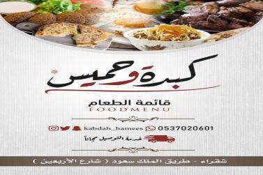 مطعم كبده وحميس