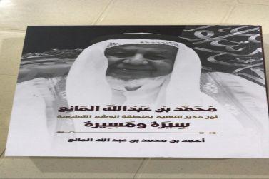 قراءة في كتاب:  محمد بن عبدالله المانع أول مدير للتعليم بمنطقة الوشم التعليمية