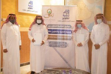 تقرير زيارة وتوقيع اتفاقية تعاون بين جمعية تنمية المجتمعات الريفية بمنطقة الرياض (ريف) وبين جمعية التنمية والتطوير بشقراء