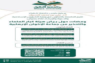 """جامعة شقراء تنظم لقاءً علميًا بعنوان """"ومضات مع بيان هيئة كبار العلماء والتحذير من جماعة الإخوان الإرهابية"""""""