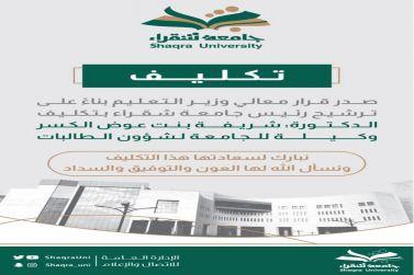 الكسر وكيلة لجامعة شقراء لشؤون الطالبات