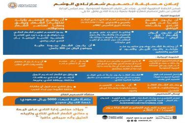 إعلان مسابقة تصميم شعار نادي الوشم