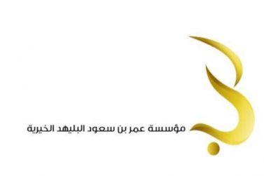 مؤسسة عمر البليهد الخيرية تجدد كفالة 42 أرملة