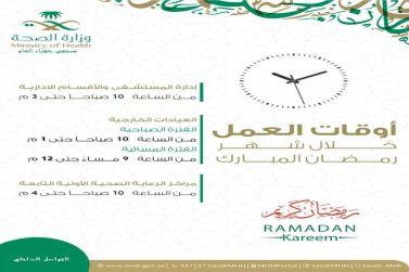 أوقات العمل في مستشفى محافظة شقراء العام والعيادات الخارجية ومراكز الرعاية الصحية الأولية خلال شهر رمضان المبارك للعام 1442هـ.