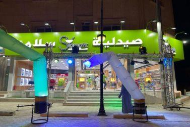 افتتاح صيدلية سلامتك بمحافظة شقراء