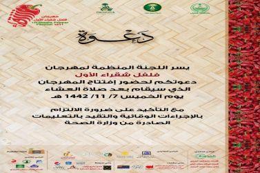 الدعوة عامة لحضور مهرجان فلفل شقراء الأول