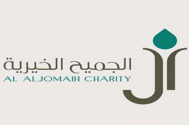 مؤسسة الجميح الخيرية تدعم جمعية انسان  (لرعاية الأيتام)بمبلغ مقداره مئة ألف ريال