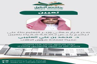 العتيبي عميد لشؤون الطلاب بجامعة شقراء