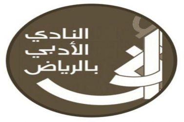 تأسيس اللجنة الثقافية بمحافظة شقراء