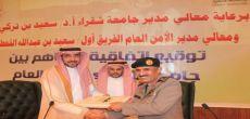 بحضور اللواء سعد الخليوي جامعة شقراء توقع اتفاقية تعاون وتدريب مع الأمن العام