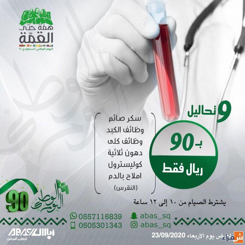 مركز أباس الطبي